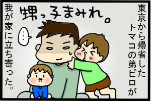 あぁ、トマコの生きる道-ピロ大人気!!