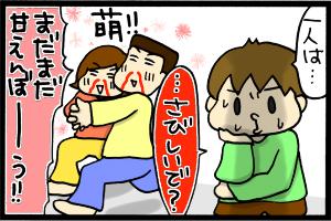 あぁ、トマコの生きる道-ああ!萌えるー!!