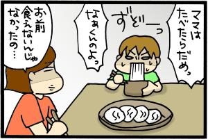 食っとるやんけ