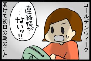 あぁ、トマコの生きる道【4コマ漫画】-週明けはバッタバタします。