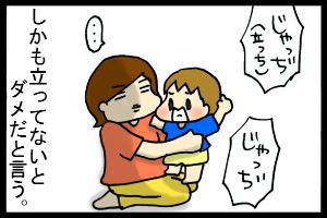 あぁ、トマコの生きる道【4コマ漫画】-重いんだよ~…