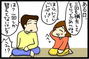 あぁ、トマコの生きる道-マサオさんに懺悔。テヘッ♪