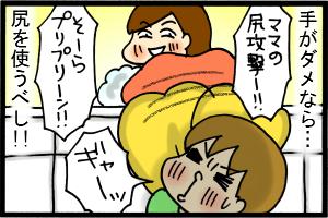 負けるものか!!