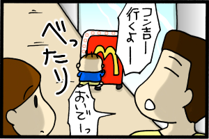 あぁ、トマコの生きる道-倉敷駅に来ました♪