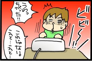 あぁ、トマコの生きる道-が、失敗!!