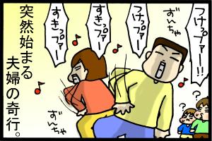 あぁ、トマコの生きる道-こうなりゃ踊れ!!