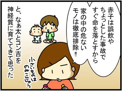 しくじり育児-7-