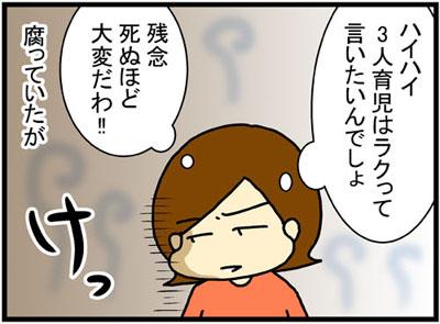 しくじり育児-6-