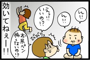 赤子適当っ!!
