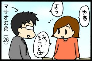 あぁ、トマコの生きる道【4コマ漫画】-仲良しです。
