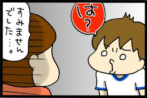 あぁ、トマコの生きる道【4コマ漫画】-あぁっ…初めての反応…!!