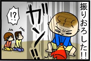 …ってあぶねー!!