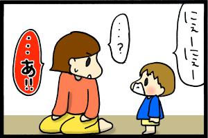 あぁ、トマコの生きる道【4コマ漫画】-え?何を言ってるんだ?