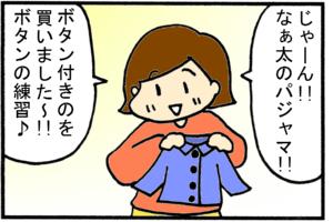 二着ともボタン付き!!