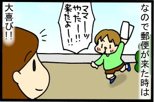 あぁ、トマコの生きる道-なぁ太大喜び!!