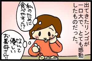 あぁ、トマコの生きる道-なんて素敵な心配り…!!