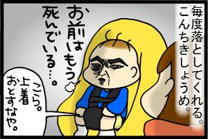 あぁ、トマコの生きる道-ケンシロウ!!