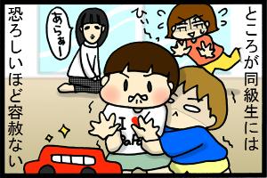 あぁ、トマコの生きる道【4コマ漫画】-やぁ~~~めてぇ~~~~!