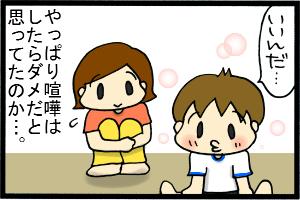 あぁ、トマコの生きる道【4コマ漫画】-ケンカは絶対ダメだと思いこんでたのか…!