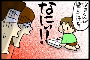 あぁ、トマコの生きる道-お前かぁぁぁぁーーーーー!!!