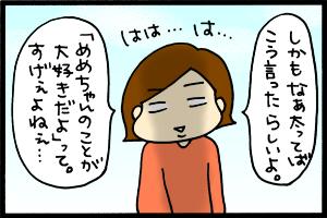 あぁ、トマコの生きる道【4コマ漫画】-だって母ちゃん、びっくりしたんですもの。