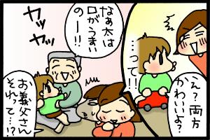 あぁ、トマコの生きる道-マジかなぁ太!!マジかじぃじ!!