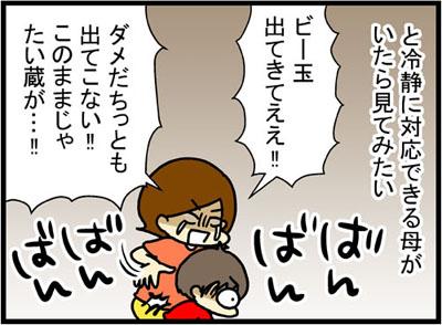 しくじり育児-8-