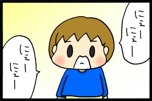 あぁ、トマコの生きる道【4コマ漫画】-しゃべるコン吉。