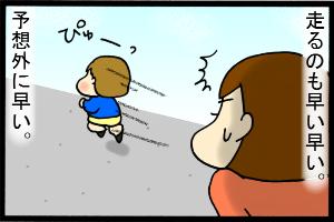 あぁ、トマコの生きる道-母ちゃんも走らないと追いつけない!