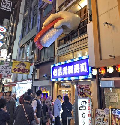 0元禄寿司400