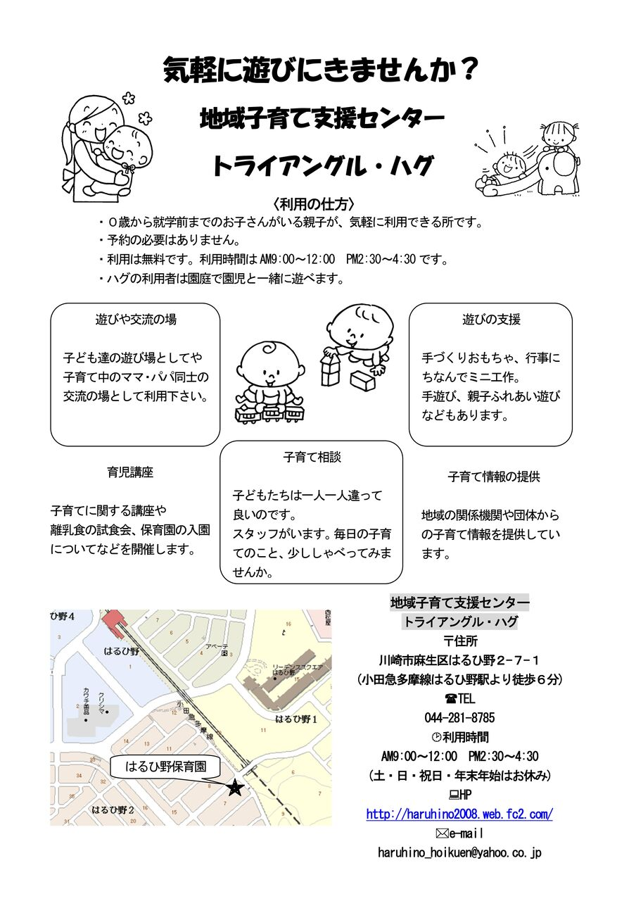 Microsoft Word - H31年度 はぐ・ハグ(1,2,3月号)-02