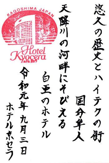 0霧島京セラホテル350