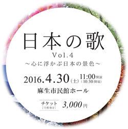 日本の歌チラシ250