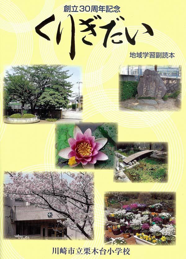 0地域副読本600