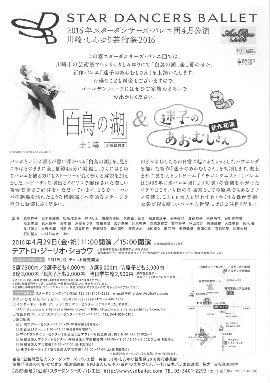160429スターダンサーズチラシ両面-002