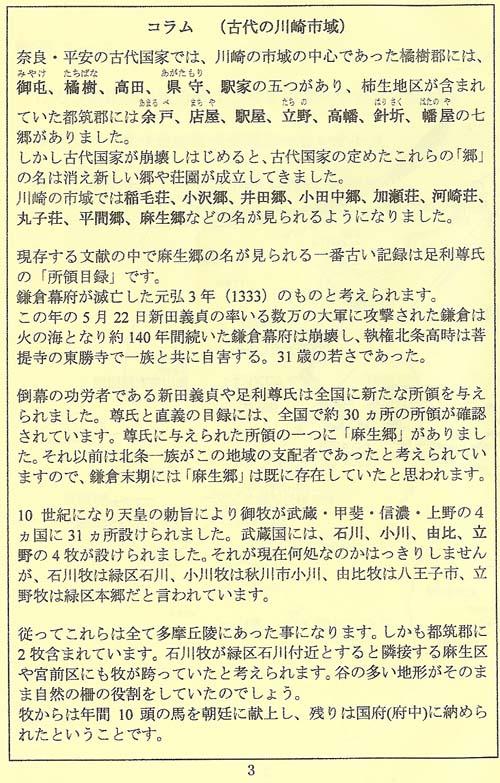黒川3-500