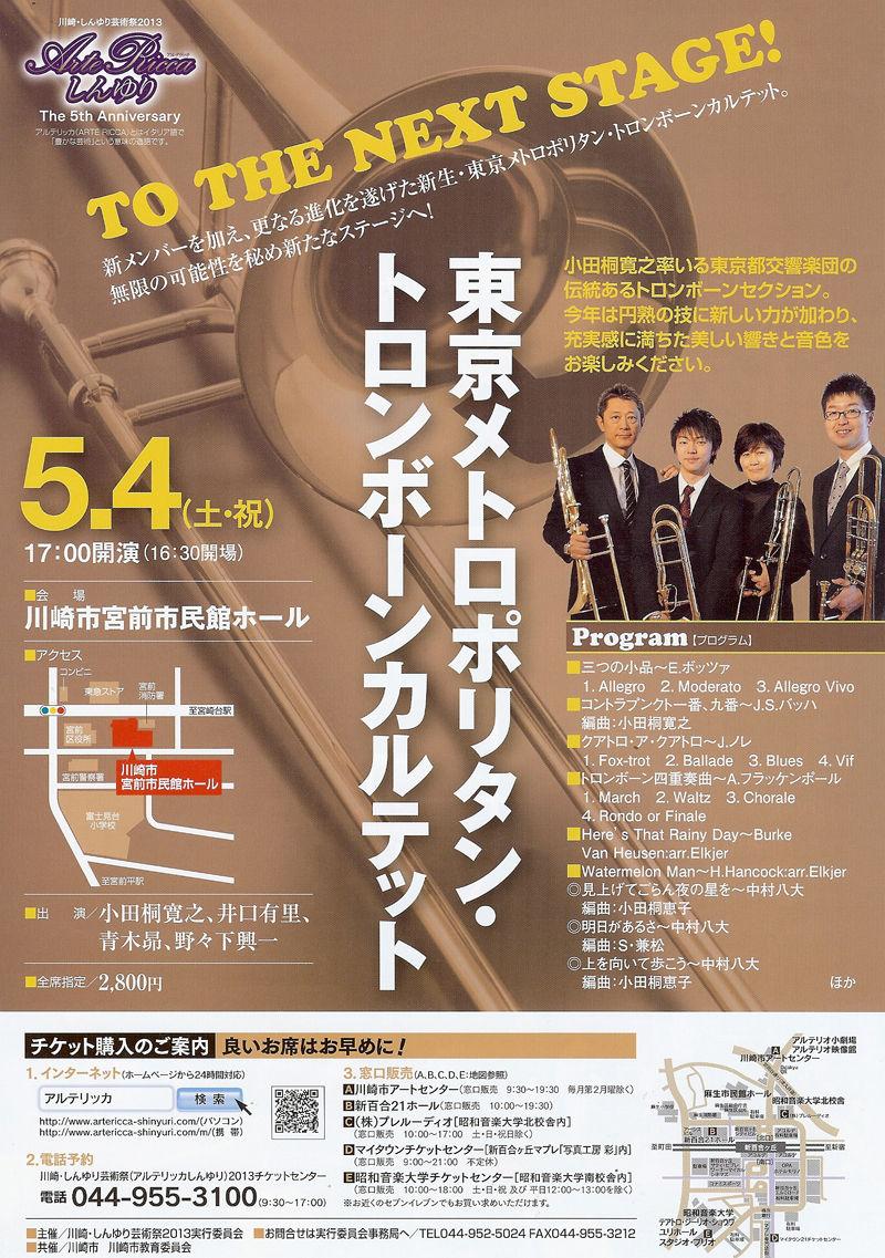 東京メトロポリタン800