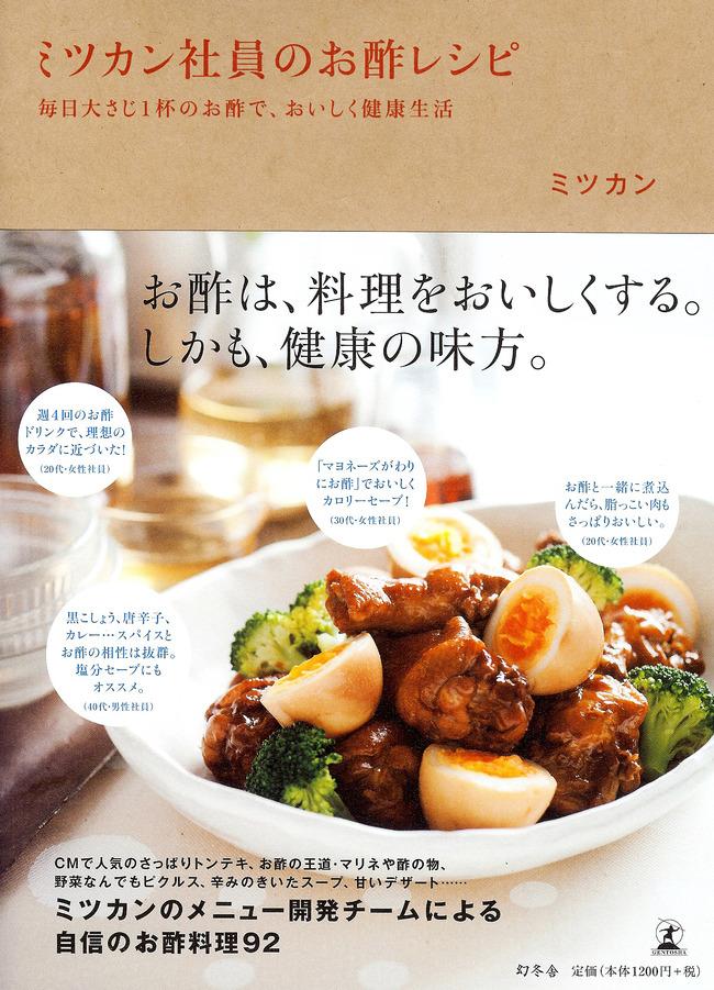 お酢レシピ本