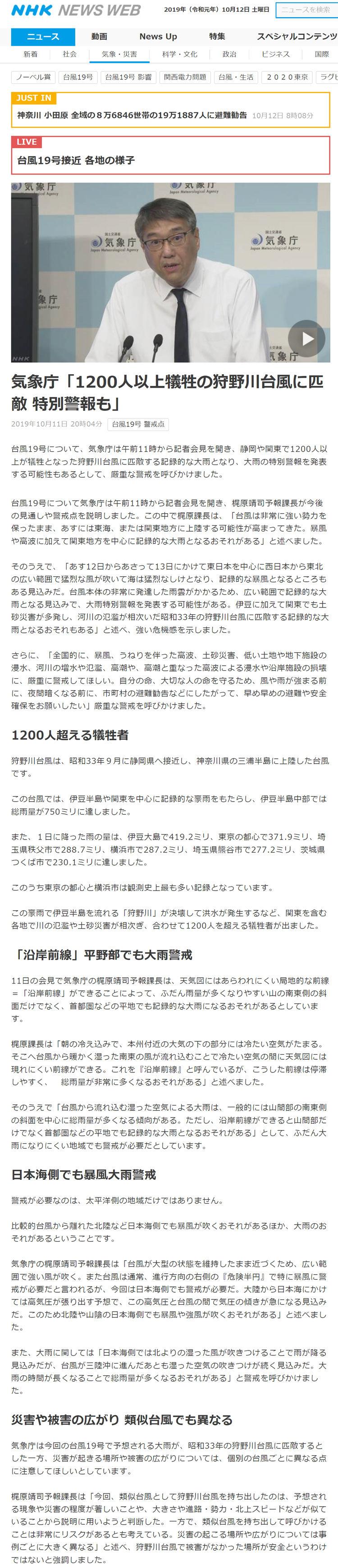 NHK 台風700