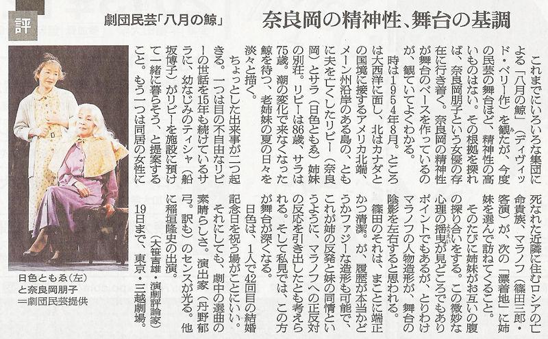 朝日新聞夕刊251212舞台欄_800