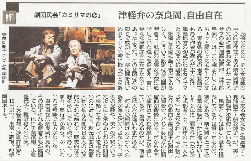 朝日新聞夕刊評231013