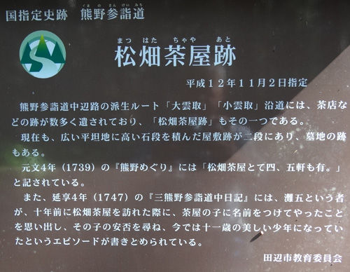 0松畑茶屋跡解説500