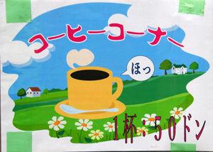 0コーヒー301