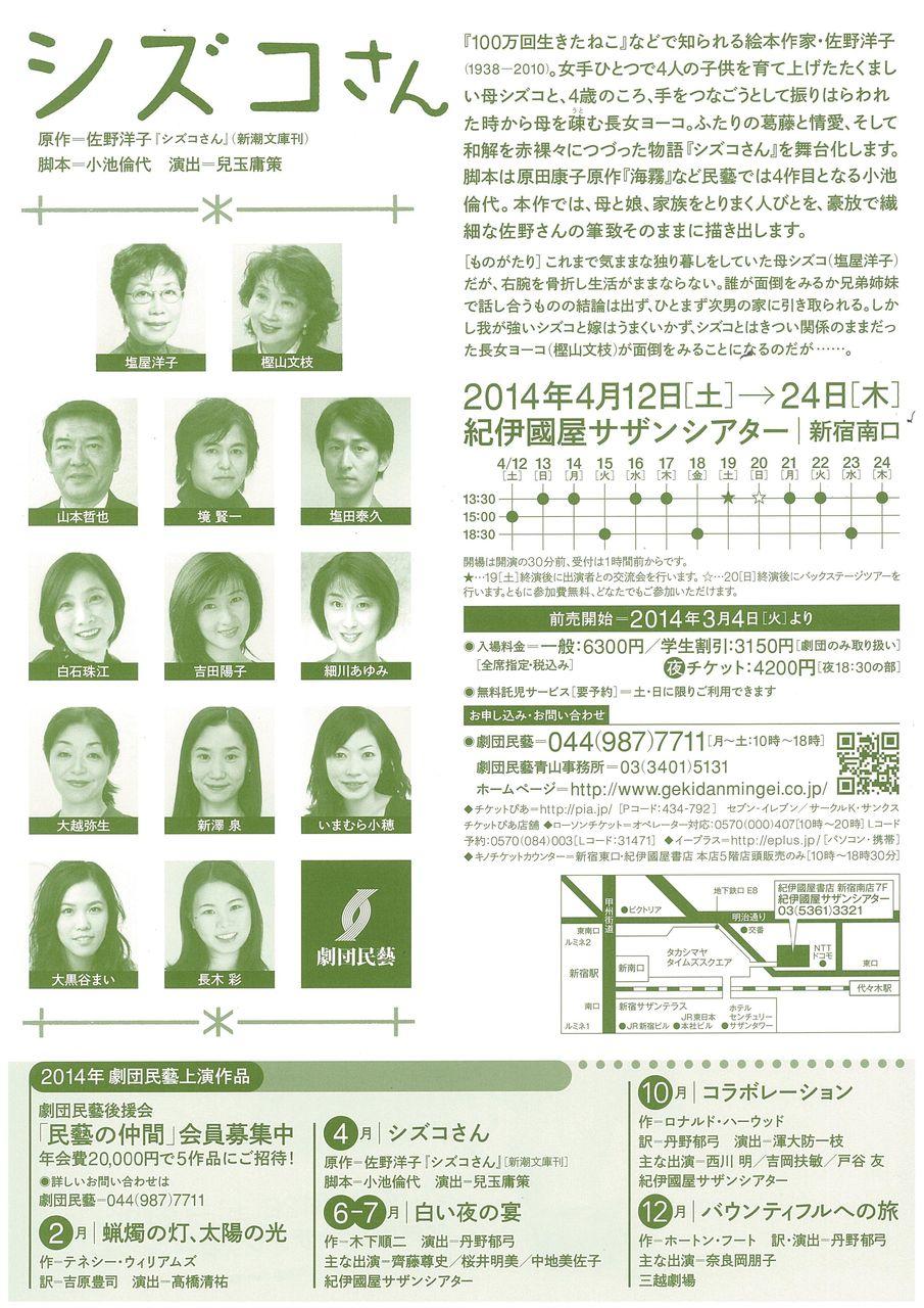 sizukosan-002