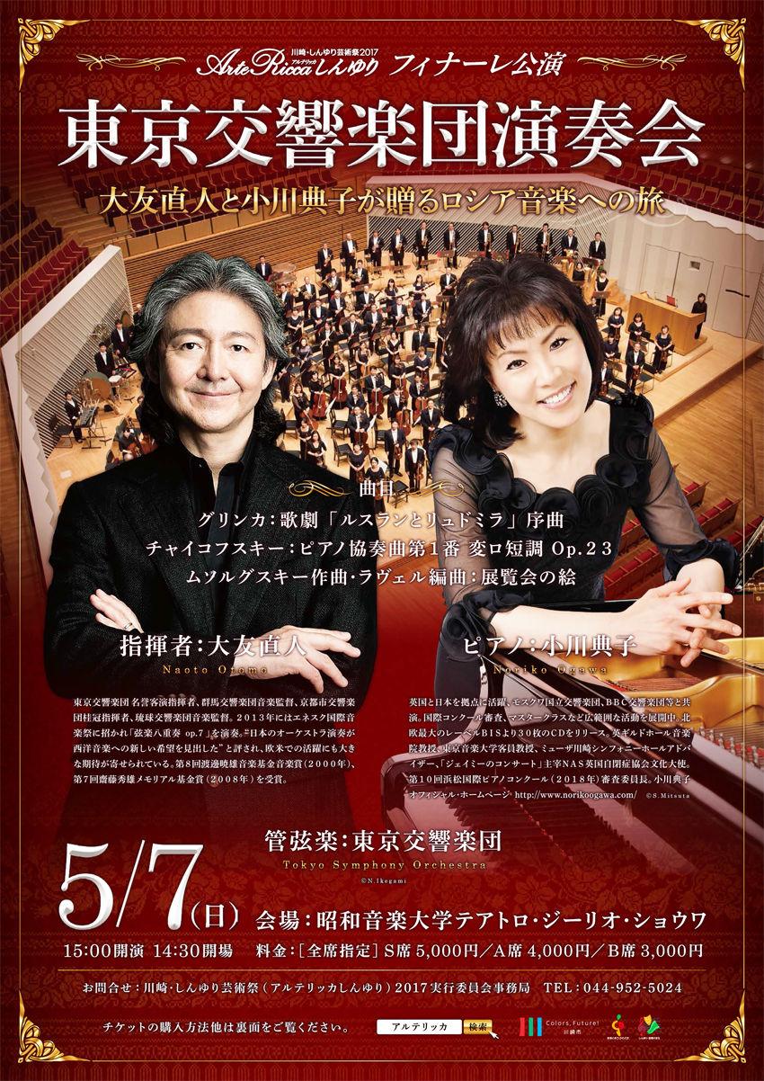 東京交響楽団A4チラシ850