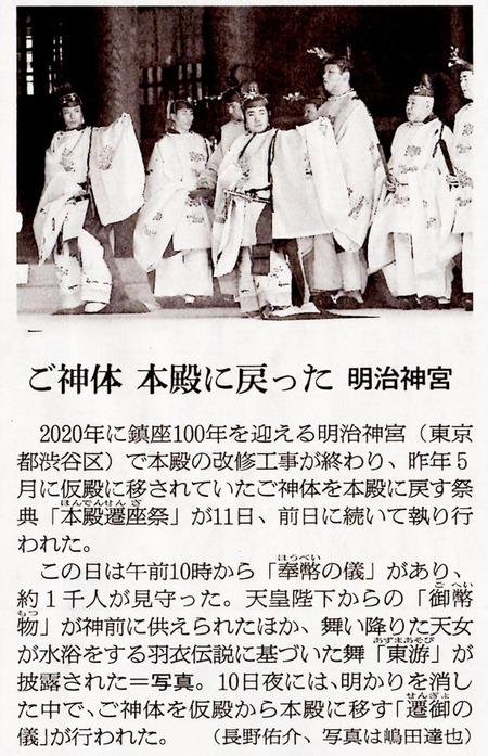 遷座祭 朝日新聞R1.8.12朝刊600