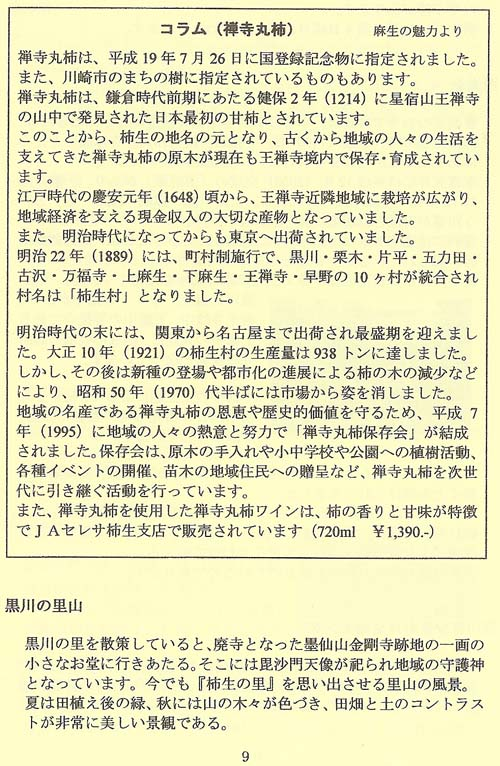 黒川9-500