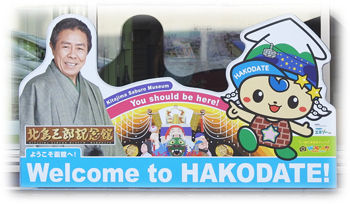 0WelcomeHakodate350