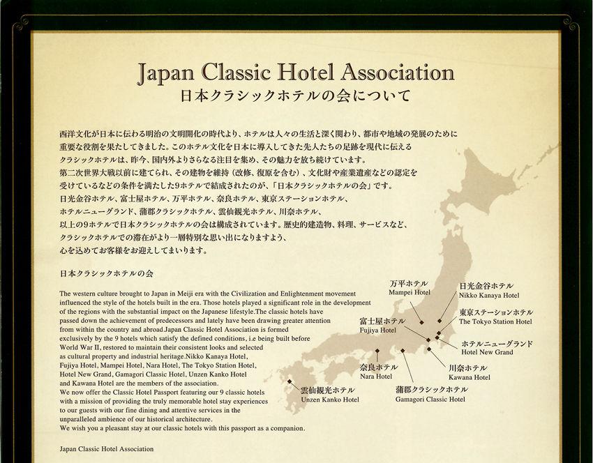 クラシックホテル1850