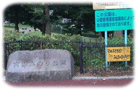 みのり公園1280